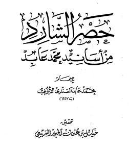 hasr-al-sharid