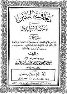 Ma'arif Sunan