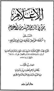 Nuzhat al-Khawatir