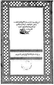 Sharh Qasidah Banat Su'ad