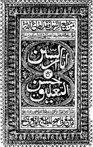 Athar al Sunan