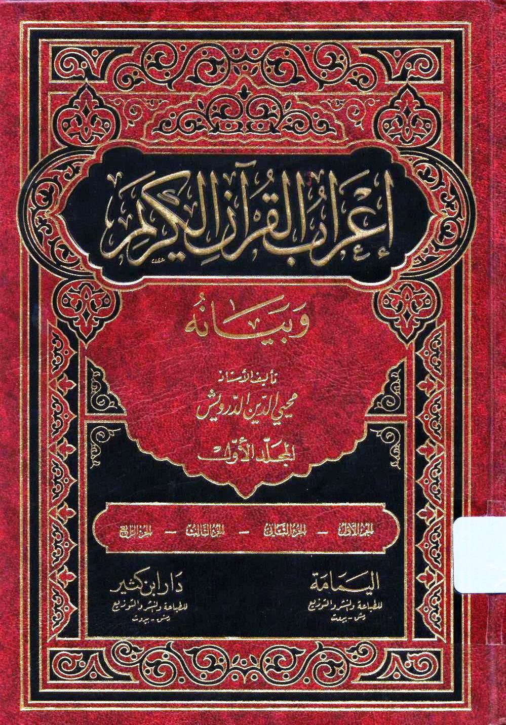 Quran Karim Recently, a num...