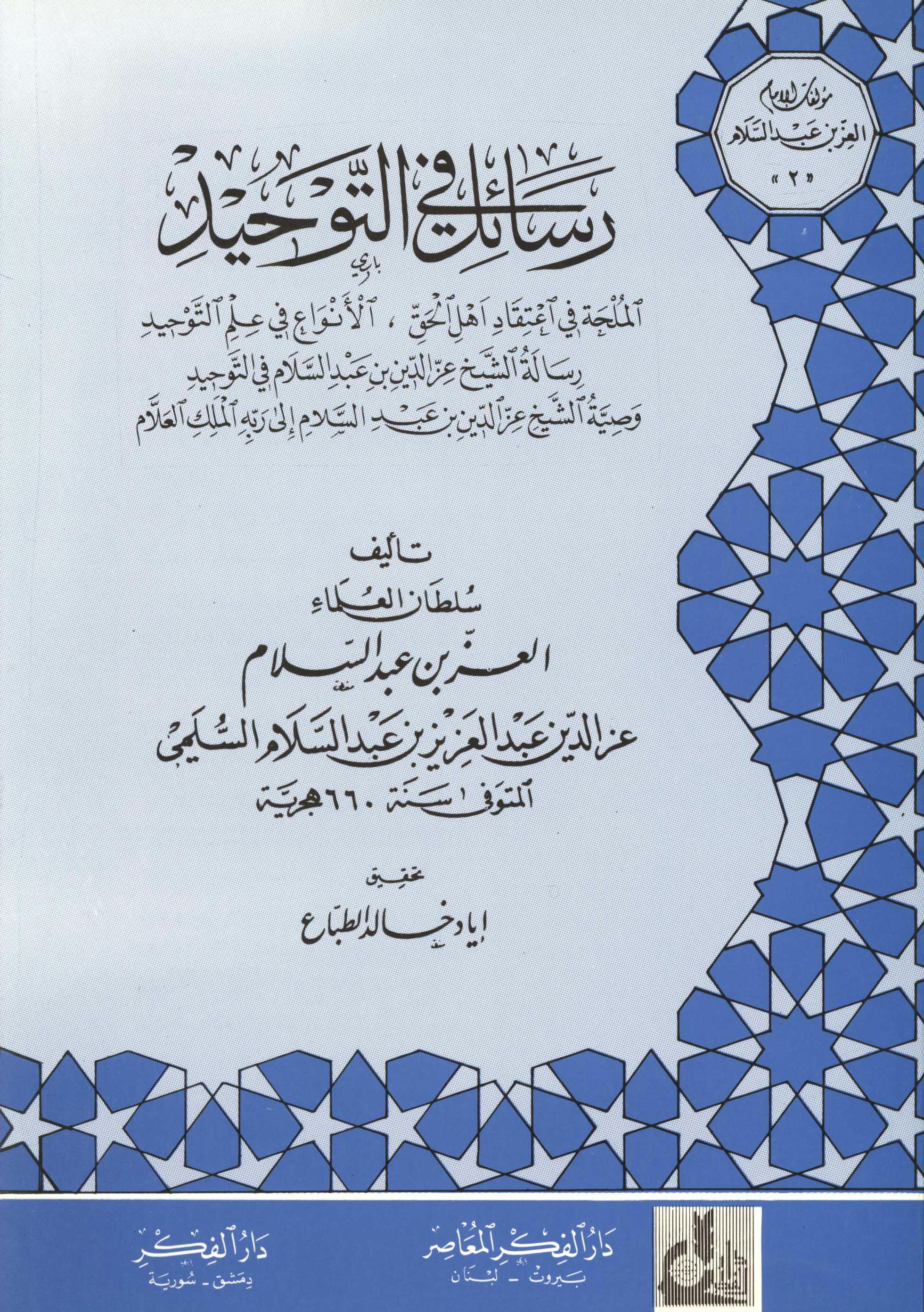 Rasail Tawhid Izz Abdus Salam