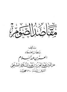 مقاصد الصوم by Imām 'Izz al-Dīn bin 'Abd al-Salām