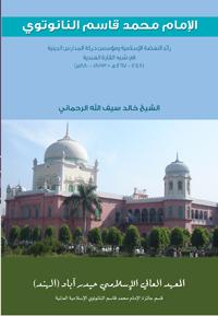 al-Imam Qasim Nanotwi